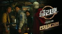 Nonton Space Sweepers Sub Indo Full Movie